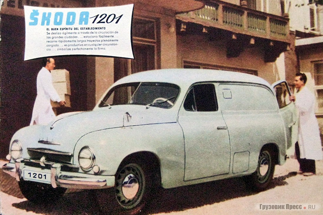 The power of the engine Škoda 1201 (type 980) was first increased to 45, then to 47 HP New was recognized by sidelights. The export success has provided cargo and passenger modifications of Škoda 1201