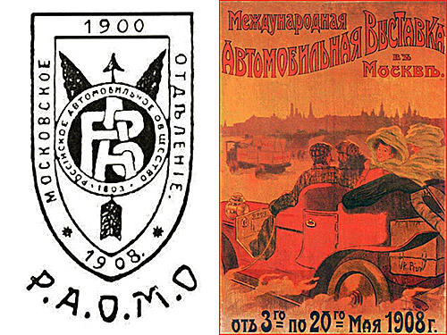 Век Salon De L'Automobile Moscou